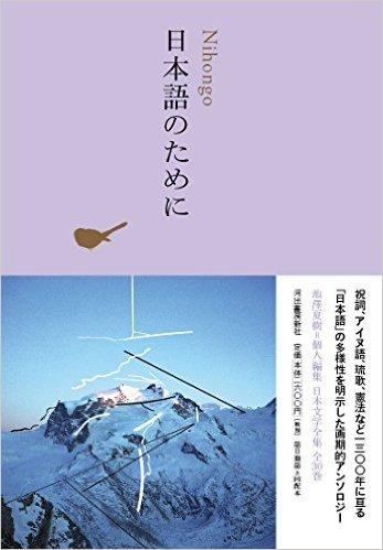 日本語のために (池澤夏樹=個人編集 日本文学全集30)