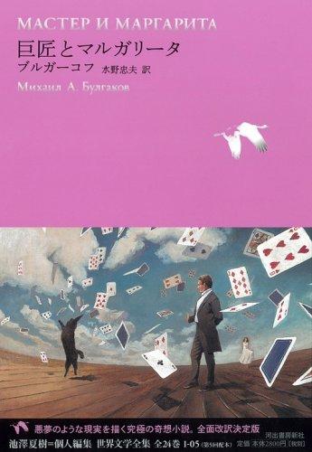 巨匠とマルガリータ (池澤夏樹=個人編集 世界文学全集 Ⅰ-05)