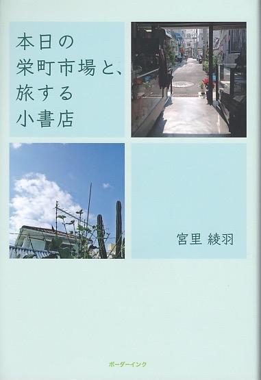 『本日の栄町市場と、旅する小書店』好評発売中!