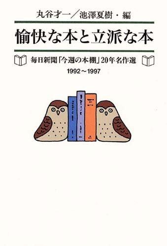 愉快な本と立派な本毎日新聞「今週の本棚」20年名作選(1992~1997)
