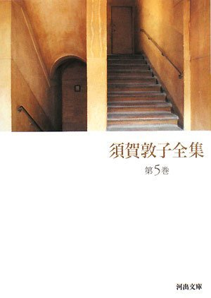 須賀敦子全集 第5巻