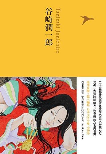 谷崎潤一郎 (池澤夏樹=個人編集 日本文学全集15)