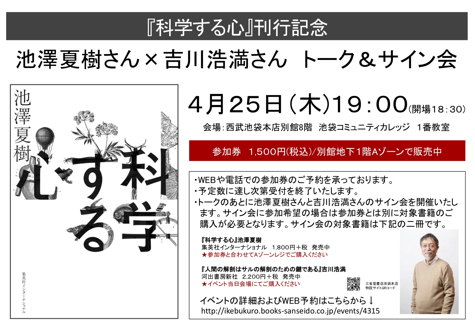 『科学する心』刊行記念トークショーのお知らせです。
