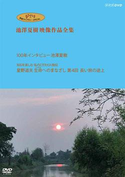 10月、ジブリから「池澤夏樹映像作品全集」が発売されます!