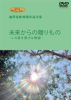 「未来からの贈り物 -この星を旅する物語-」が発売!