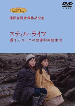 DVD「スティル・ライフ」が発売!