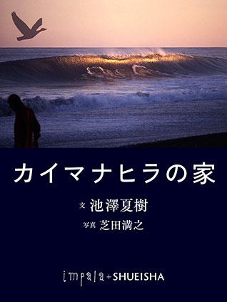 impala e-books『カイマナヒラの家』が集英社から好評発売中です!