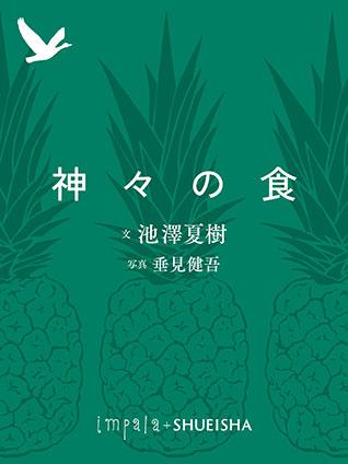 夏樹 池澤 池澤夏樹のおすすめ代表作ランキングベスト5!詩や翻訳も手がける作家
